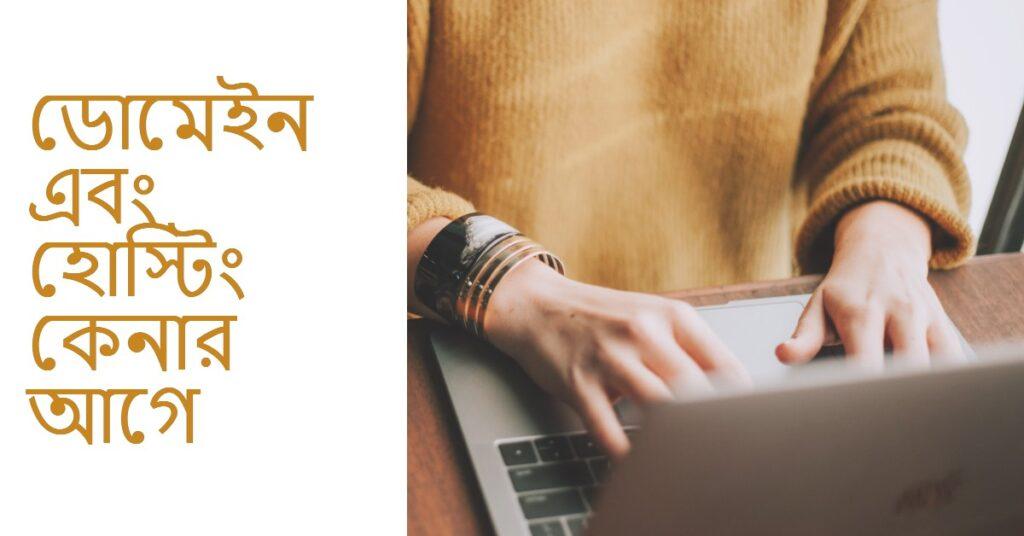 domain hosting bangladesh